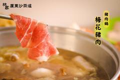 豬肉鍋-梅花豬肉.jpg