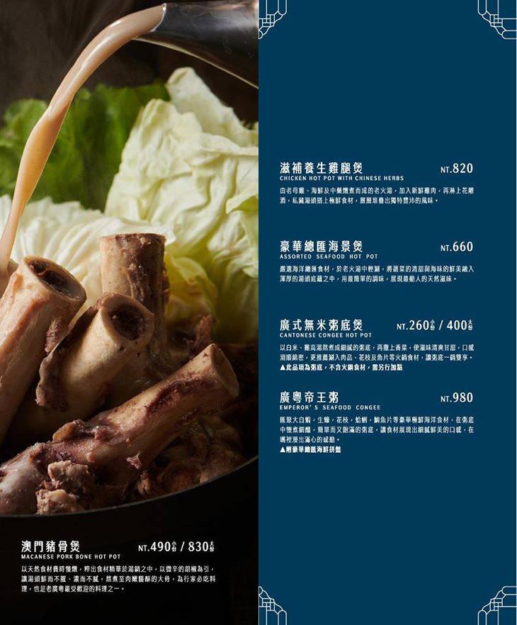 老廣粵-花雕雞創意坊_MENU_p06&p07.jpg