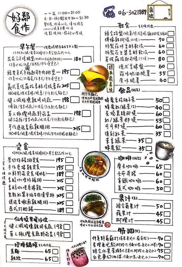 好鄰·食作-MENU.jpg