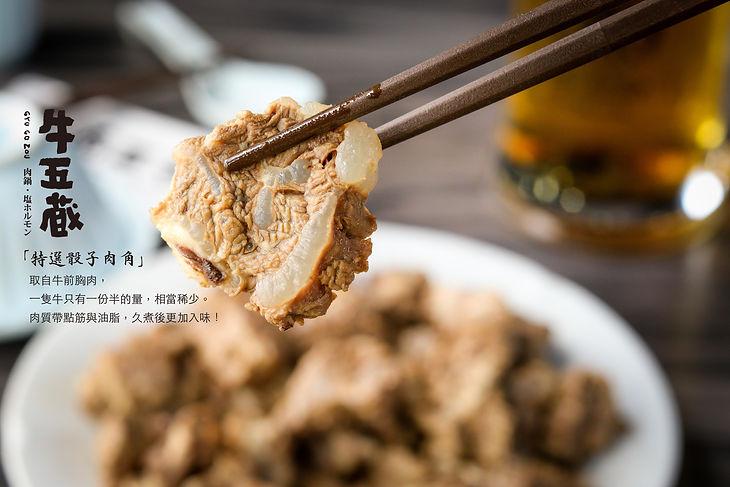 牛五蔵  特選骰子肉角 02.jpg