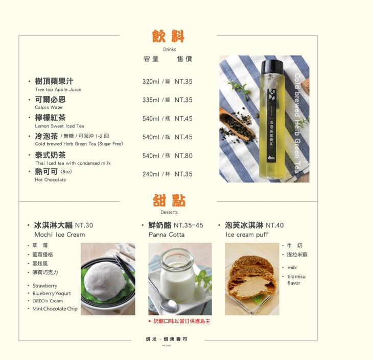 內用菜單 P11.jpg