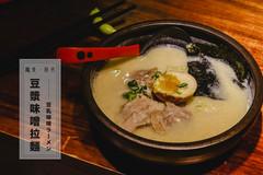 豆漿味噌拉麵.jpg