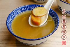 濃薑蕃薯糖水.jpg