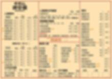 旺德實驗室2.0呷早頓 內用菜單.jpg