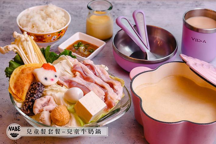 兒童餐套餐-兒童牛奶鍋.jpg