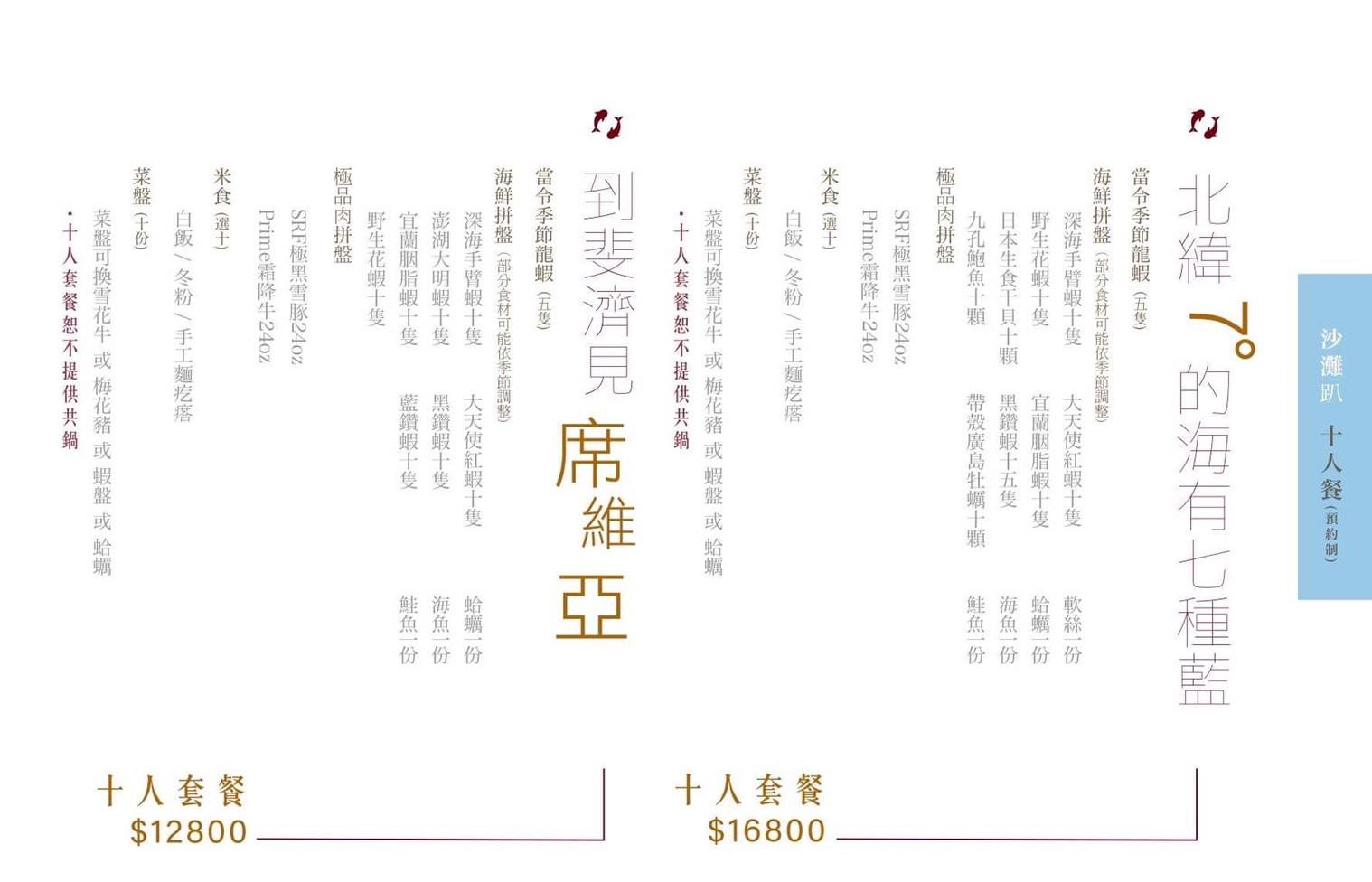 花花世界鍋物 MENU P24 (2019-12).jpg