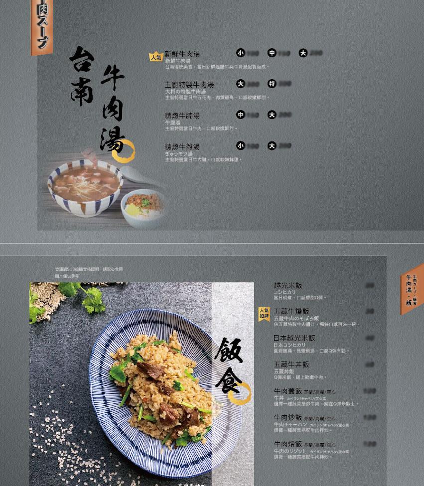 牛五蔵MENU P01.jpg
