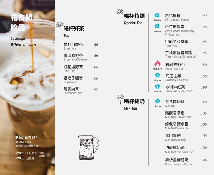 花食間 MENU - 飲品1.jpg