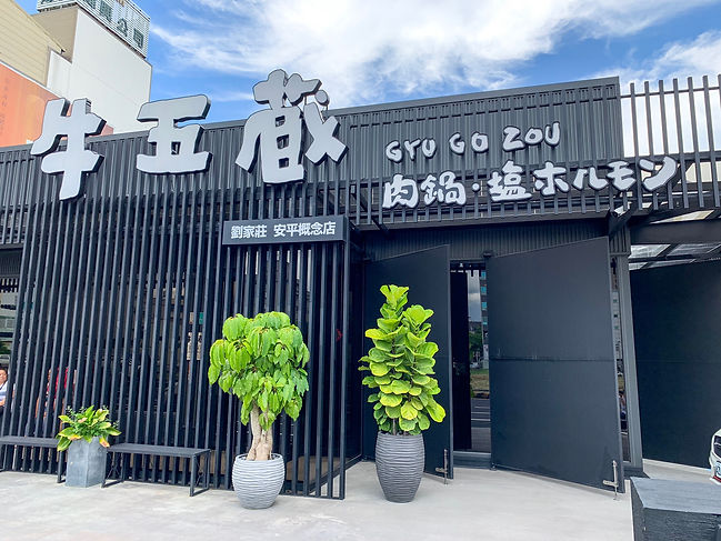 牛五蔵 店家門口 07.jpg
