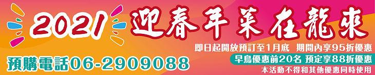 緻冠龍來-2021布條-01.jpg