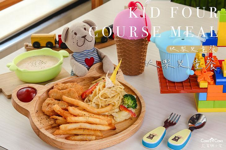 快樂兒童餐.jpg