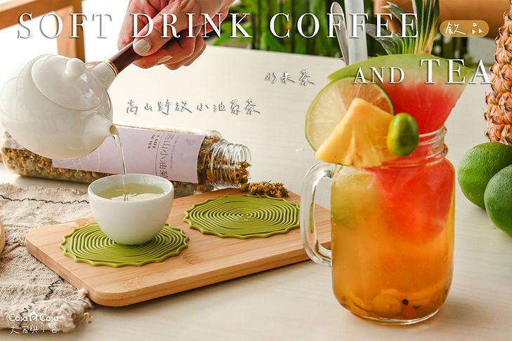 高山野放小油菊茶、水果茶.jpg