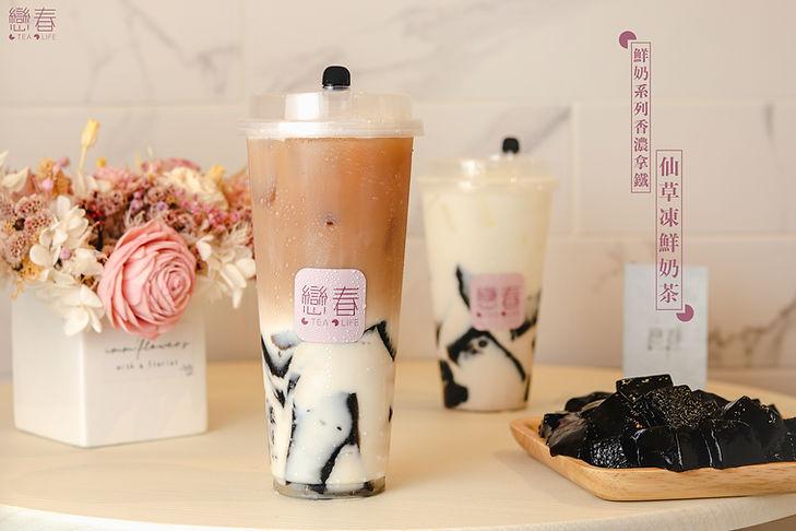 仙草凍鮮奶茶.jpg