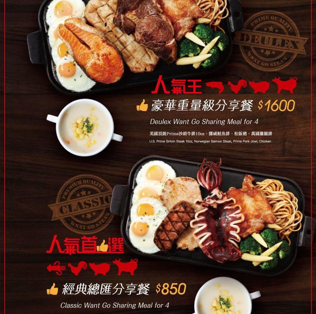 萬國分享餐排餐系列.jpg
