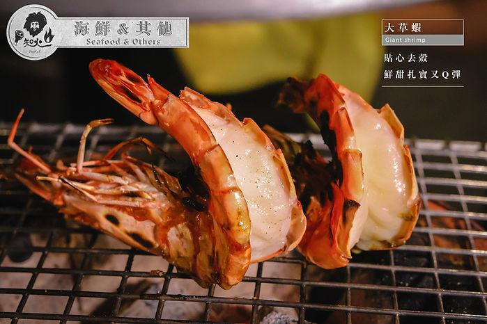 大草蝦.jpg