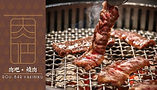 肉吧·RouBar x 燒肉專門店 首頁廣告.jpg