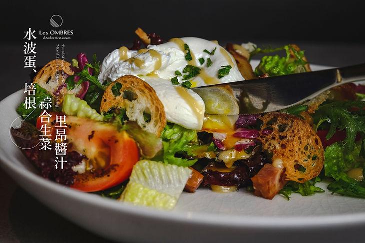 水波蛋、培根、綜合生菜、里昂醬汁2.jpg