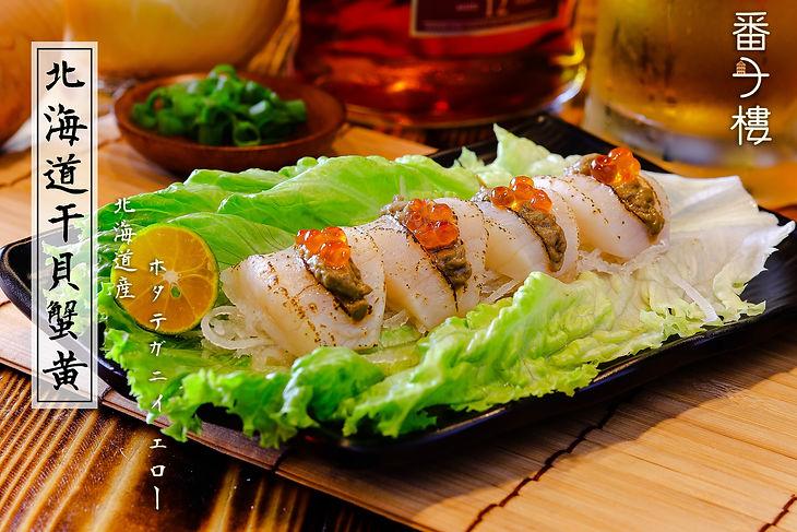 北海道干貝蟹黃.jpg