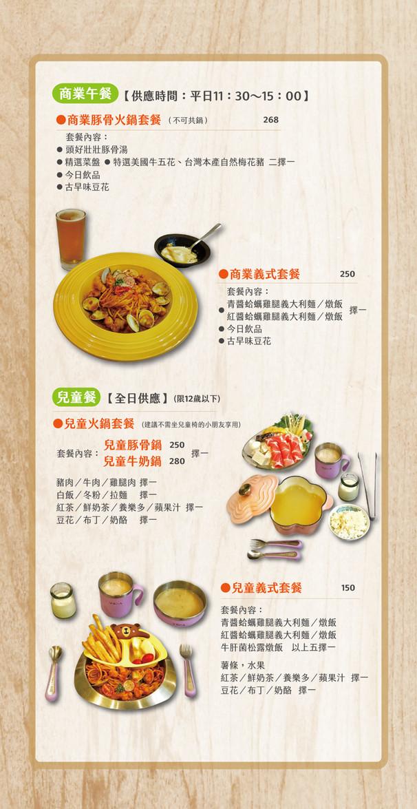 NABE-菜單-10.jpg