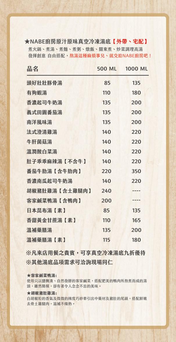 NABE-菜單-11.jpg