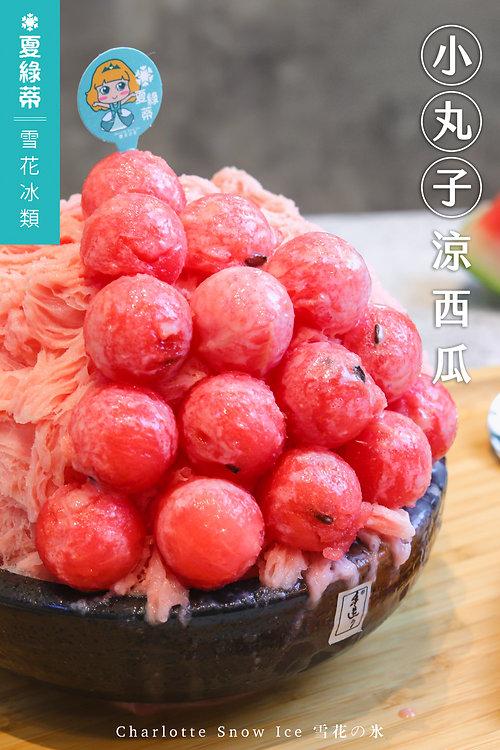 小丸子涼西瓜2.jpg