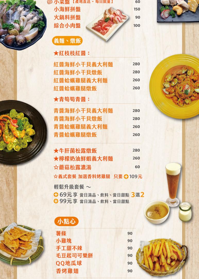 NABE-菜單-9.jpg