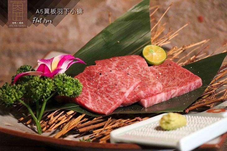 肉吧·RouBar x 燒肉專門店 A5翼板羽下小排 01.jpg