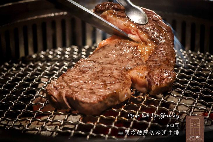 肉吧·RouBar x 燒肉專門店 美國冷藏厚切沙朗牛排 02.jpg