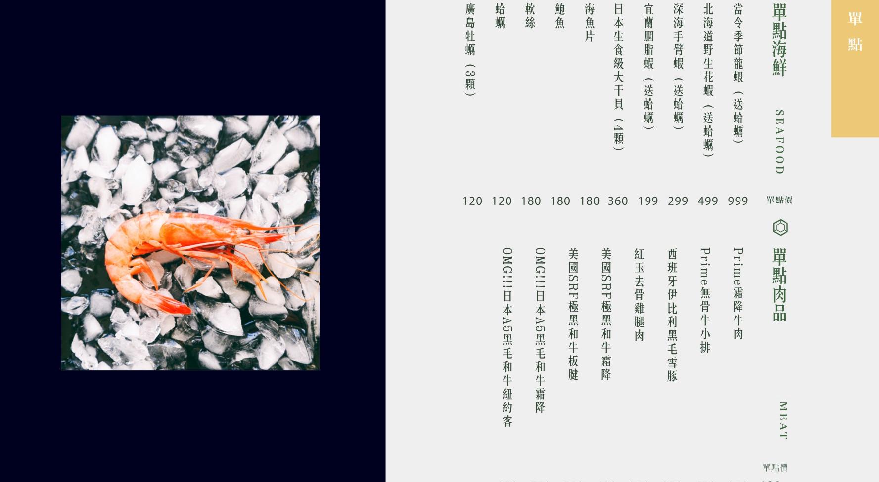 花花世界鍋物 MENU P16 (2019-12).jpg