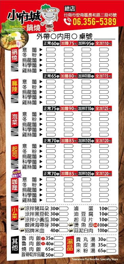 小府城鍋燒專賣店-菜單.png