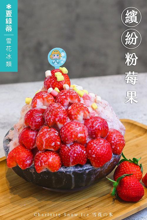 繽紛粉莓果.jpg