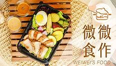 weiwei's food主頁格.jpg