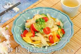 美肌和風蔬果沙拉.jpg