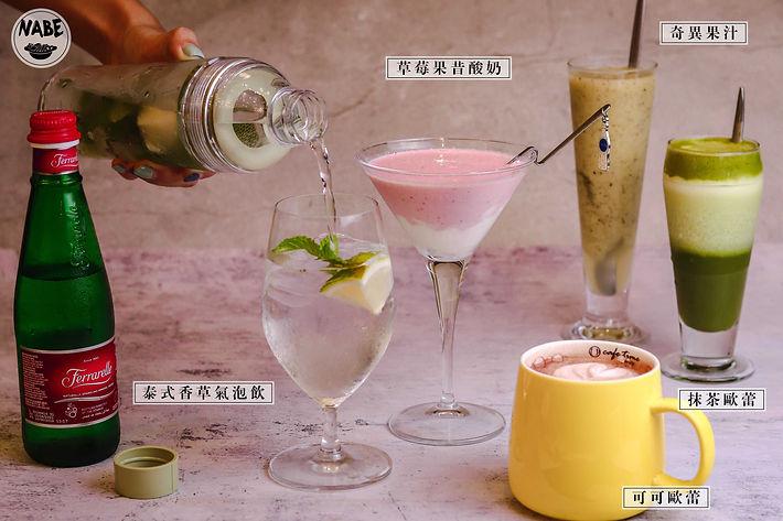 飲品介紹2.jpg