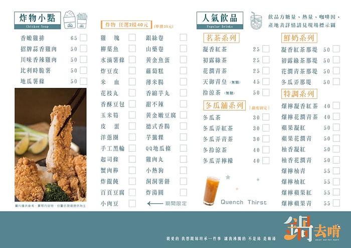 鍋去啃-台南海安店_MENU_P02.jpeg