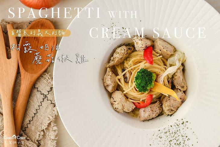松露奶油蘑菇嫩雞.jpg