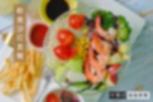 輕食沙拉套餐.jpg