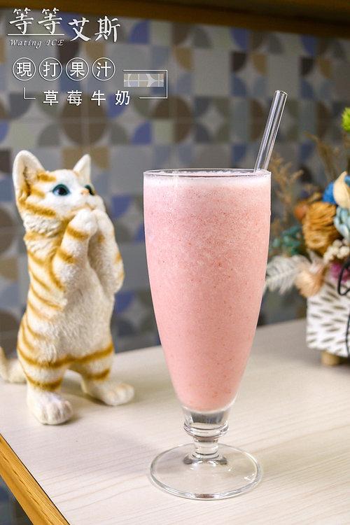 草莓牛奶.jpg