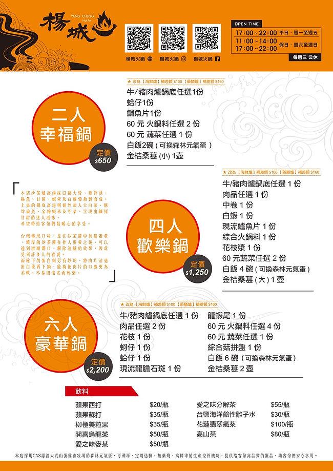 楊城火鍋 套餐菜單 20201119.jpg