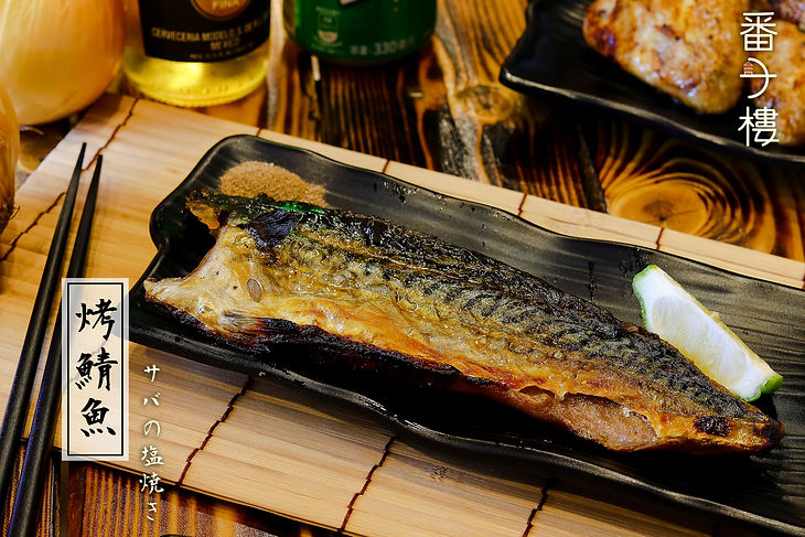 烤鯖魚.jpg