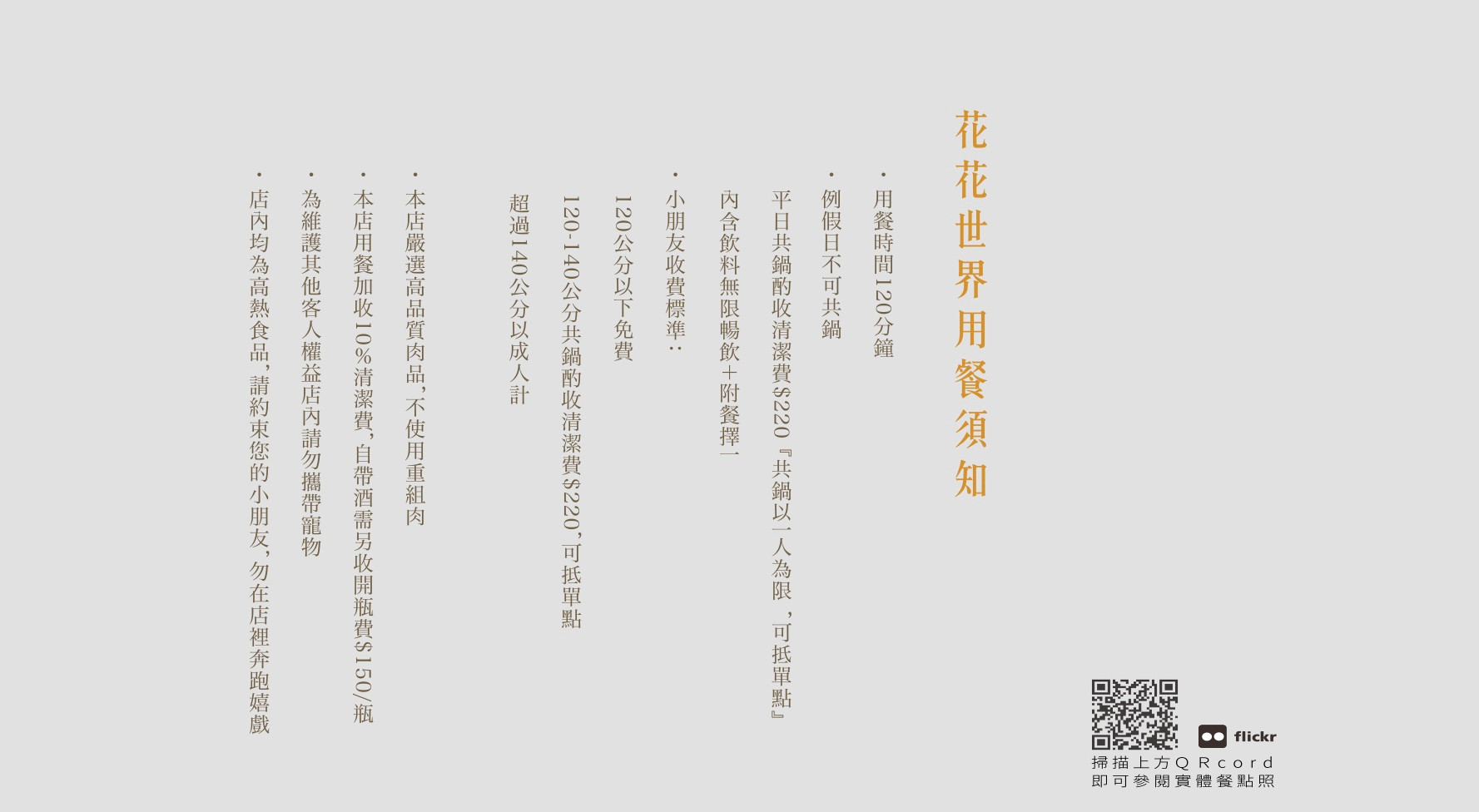 花花世界鍋物 MENU P23 (2019-12).jpg
