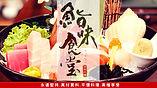 鮨味食堂 首頁.JPG
