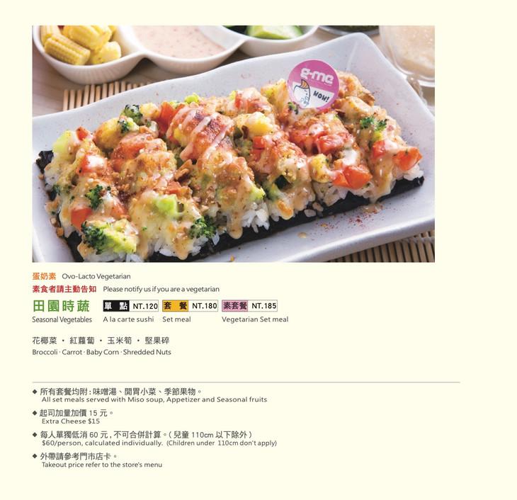 內用菜單 P01.jpg