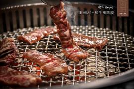 肉吧·RouBar x 燒肉專門店 澳洲M9+和牛橫隔膜 02.jpg