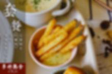 套餐-炸薯條.jpg