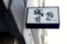 城前 鮨 Sushi - 店家招牌.jpg