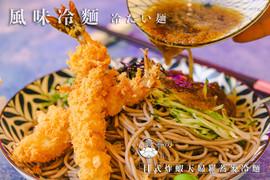 日式炸蝦天婦羅蕎麥冷麵2.jpg