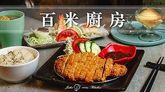 百米廚房_主頁格.jpg