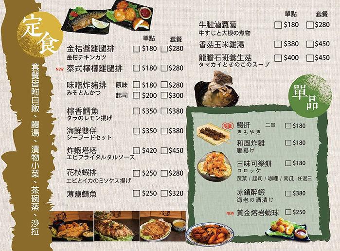 宝鰻 南紡民權店 MENU P2.jpg