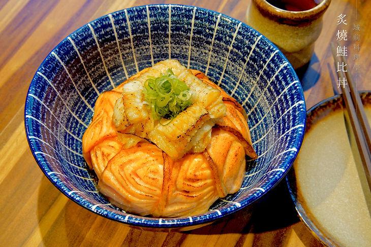 城前料理亭 - 炙燒鮭比丼.jpg